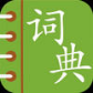 Chinese English Dictionary – Free