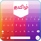 Easy Tamil Typing – English to Tamil Keyboard