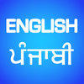 English to Punjabi Translator – Punjabi-English Language Translation & Dictionary