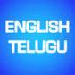 English to Telugu Translator – Telugu-English Translation & Dictionary