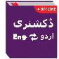 English to Urdu & Urdu to English Dictionary