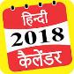 Hindi Calendar 2018 – Free Hindu Calendar Offline