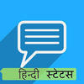 Hindi Status For Whatsapp And Facebook
