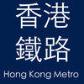 Hong Kong Metro Free Edition