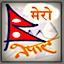 My Nepal: Nepali FM News Patro