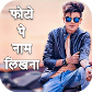 Name Photo Editor – Photo Pe Naam Likhe