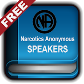 Narcotics Anonymous – Speakers