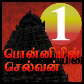 Ponniyin Selvan Audio 1/6 Puthu Vellam Offline