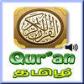 Quran in Tamil language – (Audio)