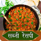 Sabji Recipe in Hindi