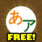 Start Hiragana Katakana Free