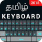Tamil keyboard app- Tamil Typing Keyboard
