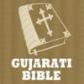 The Gujarati Bible