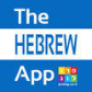 The HEBREW App | prolog.co.il (Vimdl)
