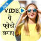 Video Par Photo Lagana Wala App – Video Pe Photo