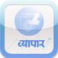 Vyapar Hindi for iPhone